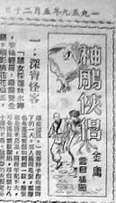 Ming Pao Return of Condor Heroes 20 May 1959 issue.jpg