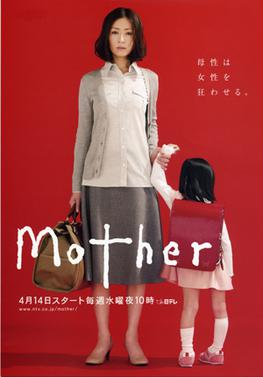Mother (Japanese TV series) - Wikipedia