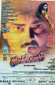 <i>Amarkalam</i> 1999 film directed by Saran