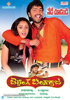 Betting bangaraju movie online ladbrokes betting slip
