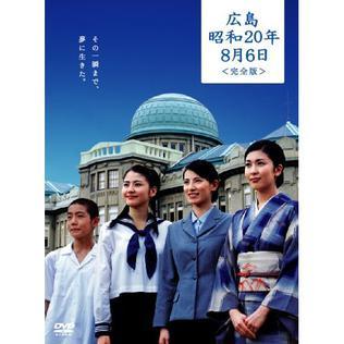 <i>Hiroshima Showa 20 nen 8 Gatsu Muika</i> 2005 film