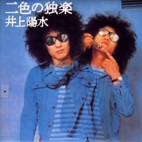 1974 studio album by Yōsui Inoue