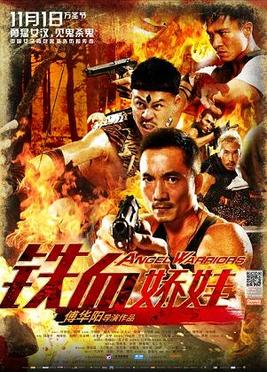 Action Movies Chinese