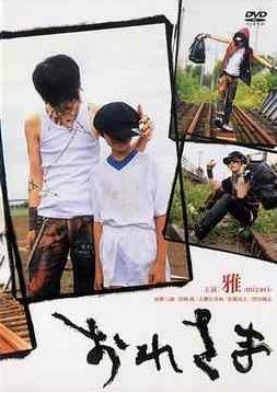 Oresama [おれさま] Oresama_DVD_front_cover