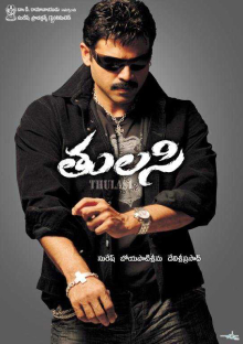 Tulasi HD movie Watch Online | Venkatesh, Nayantara