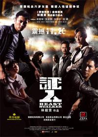 <i>Beast Stalker</i> 2008 Hong Kong film directed by Dante Lam