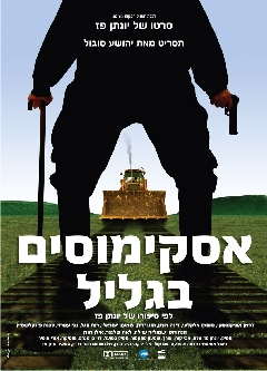 [Image: Galilee_Eskimos_Poster.jpg]