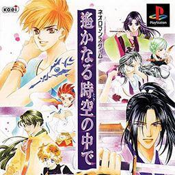 <i>Haruka: Beyond the Stream of Time</i> video game