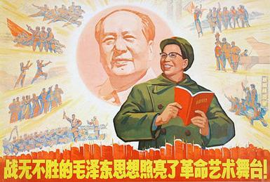 Poster showing Jiang Qing promoting the fine arts during the Cultural Revolution while holding Mao's