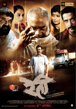 Reti (2016) Marathi Full Movie Online Watch Free