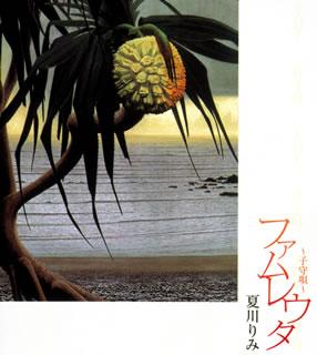 <i>Famureuta</i> 2003 EP by Rimi Natsukawa