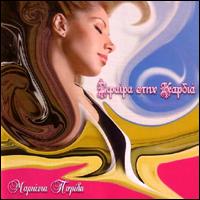 <i>Sfera Stin Kardia</i> 2005 studio album by Marianta Pieridi