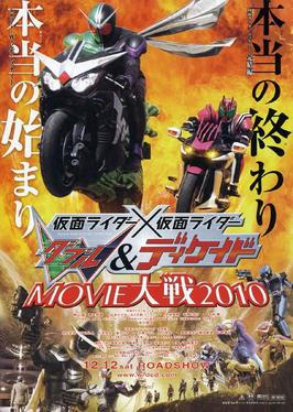 Kamen Rider × Kamen Rider W & Decade: Movie War 2010 - Wikipedia
