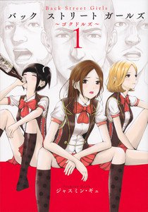 Back Street Girls volume 1 cover.jpg