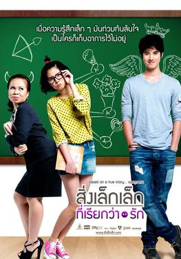 First Love 2010 Thai Film Wikipedia