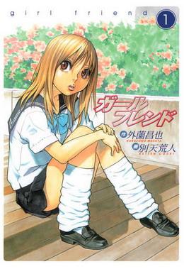 Girl Friend (manga)