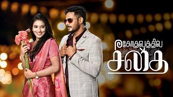 26-10-2021 Gokulathil Seethai serial Zee Tamil Episode 538