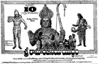 Sri Ramanjaneya Yuddham - Wikipedia