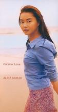 Forever Love (Alisa Mizuki song)