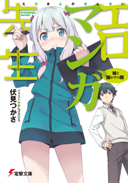 Image result for eromanga sensei