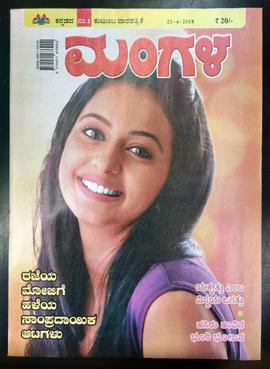 Mangala (magazine) - Wikipedia   270 x 369 jpeg 22kB