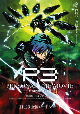 Picture of a movie: Persona 3 The Movie: #1 Spring Of Birth