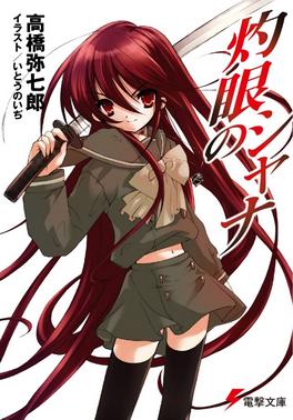 Shana anime