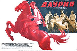<i>Dauria</i> (film) 1971 film directed by Viktor Tregubovich