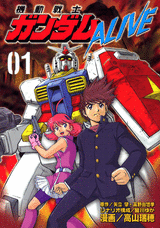 <i>Mobile Suit Gundam Alive</i>