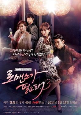 Picture of a TV show: I Need Romance 3