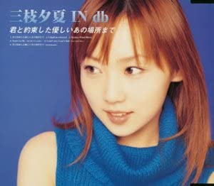 Kimi to Yakusoku Shita Yasashii Ano Basho made 2003 single by U-ka Saegusa in dB