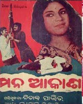 Mana Akasha movie poster