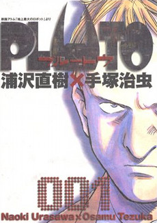 Image result for pluto manga