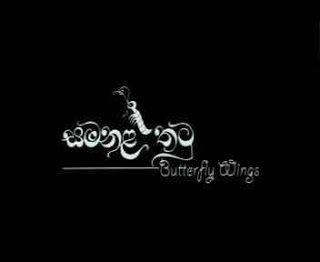 Samanala Thatu Sinhala Full Movie
