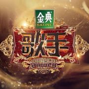 <i>Singer 2019</i> Seventh season of Chinese television series Singer
