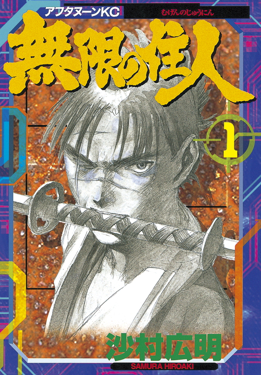 List of Blade of the Immortal chapters - Wikipedia