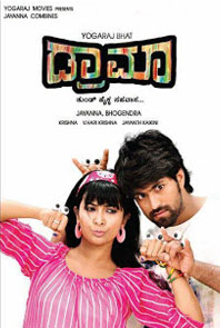 <i>Drama</i> (2012 film) 2012 Indian film