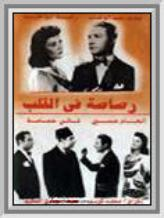 Rossassa Fel Qalb movie poster