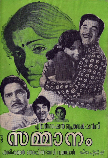 Sammanam 1975 Film Wikipedia