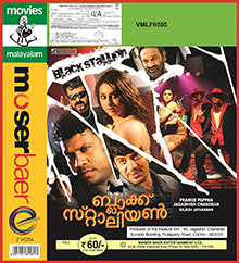 Abraham Lincoln Malayalam Movie Cast