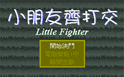 Little Fighter Title Screen.png