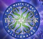 Who Wants To Be A Millionaire? 百万大赢家