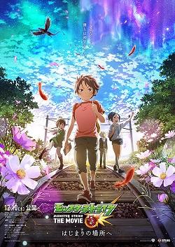 Monster Strike: Rain of Memories - 映画公開スペシャル「レイン・オブ・メモリーズ」 (2016)