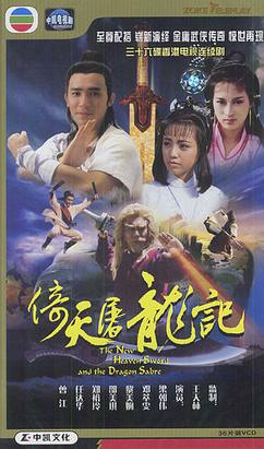 New Heavenly Sword And Dragon Sabre Wikipedia