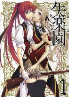 [Obrazek: Shitsurakuen_%28manga%29_volume_1_cover.jpg]