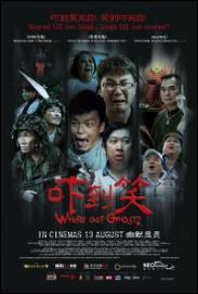 Where Got Ghost? film poster, Singapore, 2009.jpg