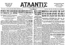 Front page of the Atlantis Daily newspaper