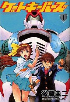 Gate Keepers 24/24  HDTV  Japones/Sutitulado Mega