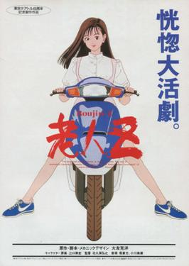 Picture of a movie: Roujin Z