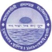 6%2f66%2faghorekamini prakashchandra mahavidyalaya emblem